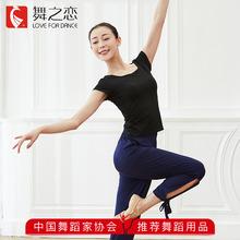 健美操练功基训教师跳舞服装 修身 舞之恋春夏舞蹈服上衣女短袖