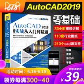 2018通用建筑工程制图室内设计书籍cad机械设计教程书籍 cad2014 AutoCAD 2016 2019中文版实战从入门到精通 2019新版cad教程书籍