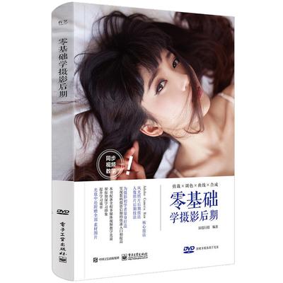 零基础学摄影后期 全彩 数码照片后期处理技法从入门到精通教程书籍 ps美图人像精修调色抠图美颜方法技巧软件自学教程图书籍
