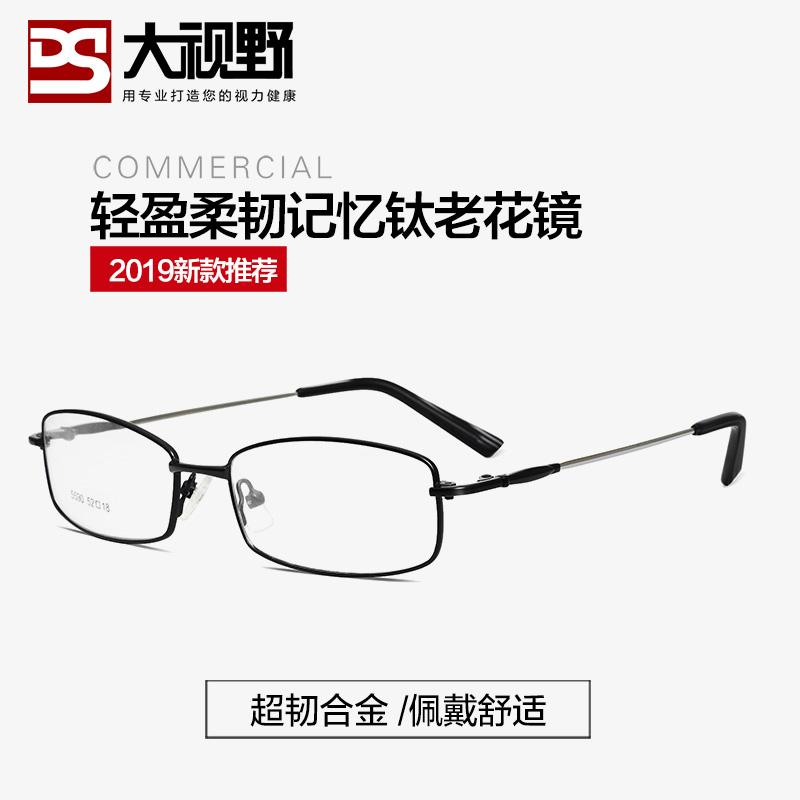 DS大视野DSY5530防蓝光眼镜