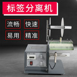 Label Peeler 1150D Label Peeler Automatic Counting Label Separator Label Peeler Label Tear Machine
