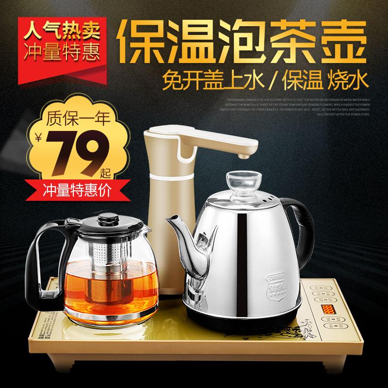 全自动上水壶电热烧水壶茶台抽水功夫专用烧茶器泡茶具电磁炉家用