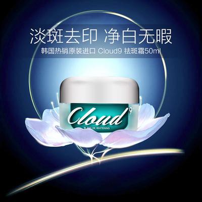 韩国进口Cloud 9/九朵云祛斑面霜美白淡斑淡化色斑黑色素马油精华