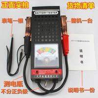 Electric car battery tester, battery capacity detector 6v12v battery table package discharge fork