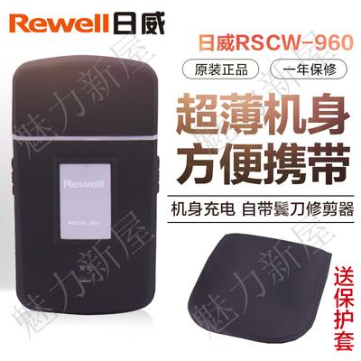 rewell/日威RSCW-960充电式电动剃须刀刮胡刀小巧型正品特价包邮