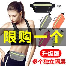 运动腰包跑步手机包男女多功能户外装备防水隐形超薄触屏小腰带包