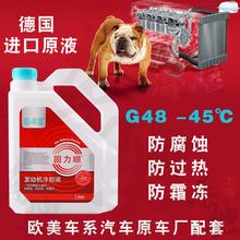 巴斯夫固力顺G48防冻液汽车冷却液蓝绿色 45℃四季通用水箱宝4L