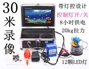 30米录像型水下摄像机 高清钓鱼器 彩色水底摄像头 带12颗灯 包邮