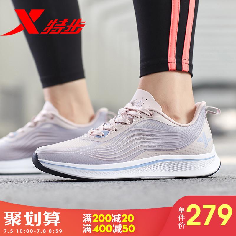 特步女鞋跑步鞋2019夏新品轻便舒适运动鞋子网面透气休闲粉跑鞋女
