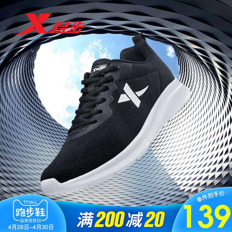 特步男鞋运动鞋2019夏季新款情侣跑步鞋网面透气休闲鞋子男女跑鞋