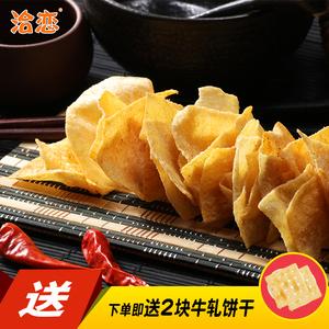洽恋山药脆片办公室休闲网红零食小吃膨化薄片特产薯片 4袋*90g