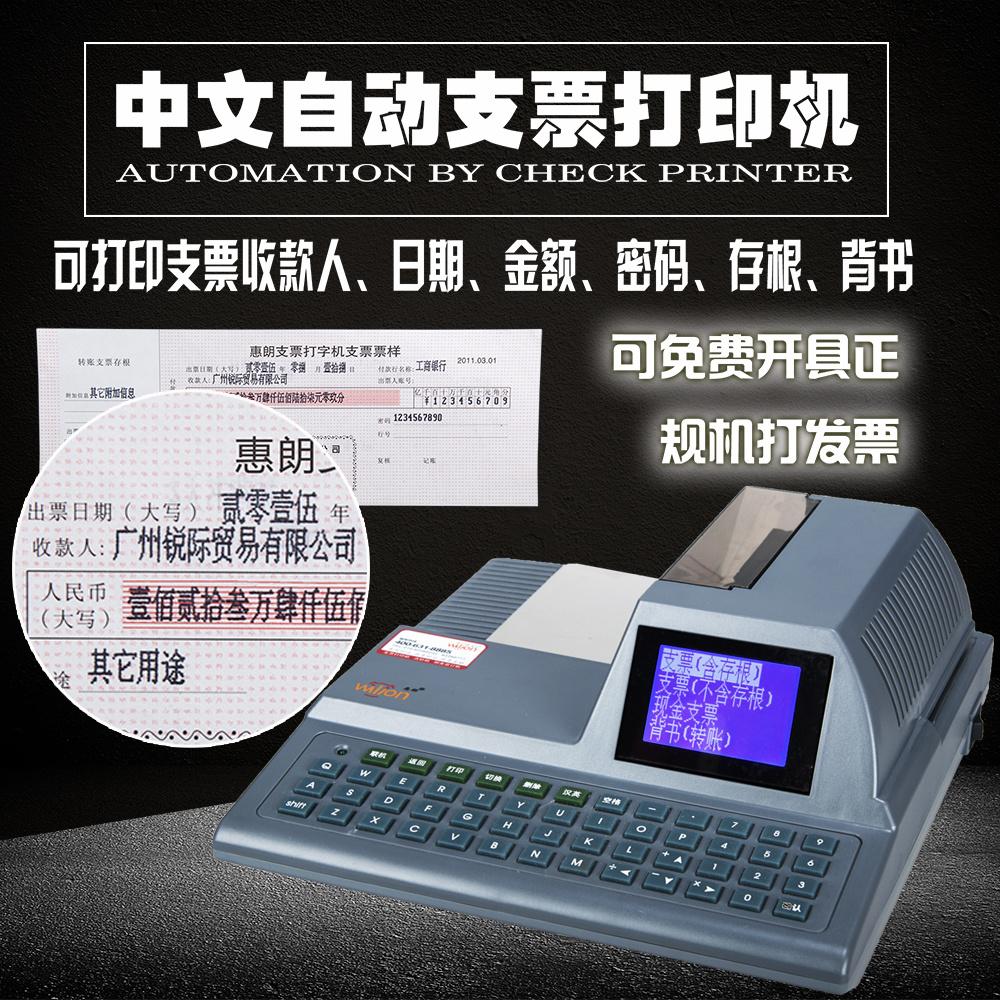 2010全自动支票打印机电子支票机财务支票可打公司名金额日期背书