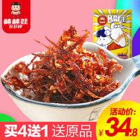 棒棒娃灯影牛肉丝五香麻辣牛肉250g四川特产小吃零食散装牛肉熟食