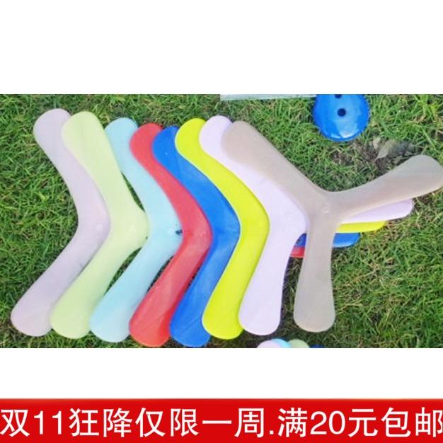 户外玩具3叶魔碟 回力标开心魔盘 回旋镖 三叶飞来飞去健身布飞盘