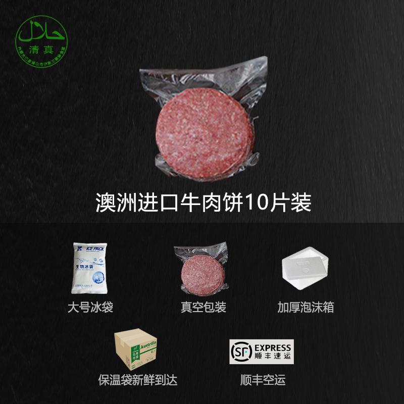 老马清真澳洲进口牛肉饼家庭套餐牛肉馅汉堡牛排牛肉饼10片750g