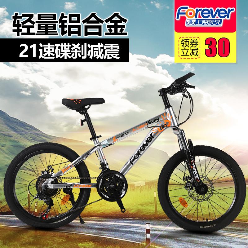 永久儿童自行车20寸变速碟刹减震8-9-10-12岁小学生铝合金山地车