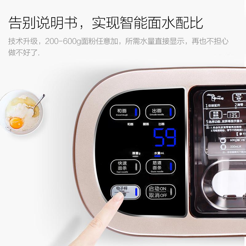九阳家用全自动面条机w601v小型智能电动和面压面机多功能制面机