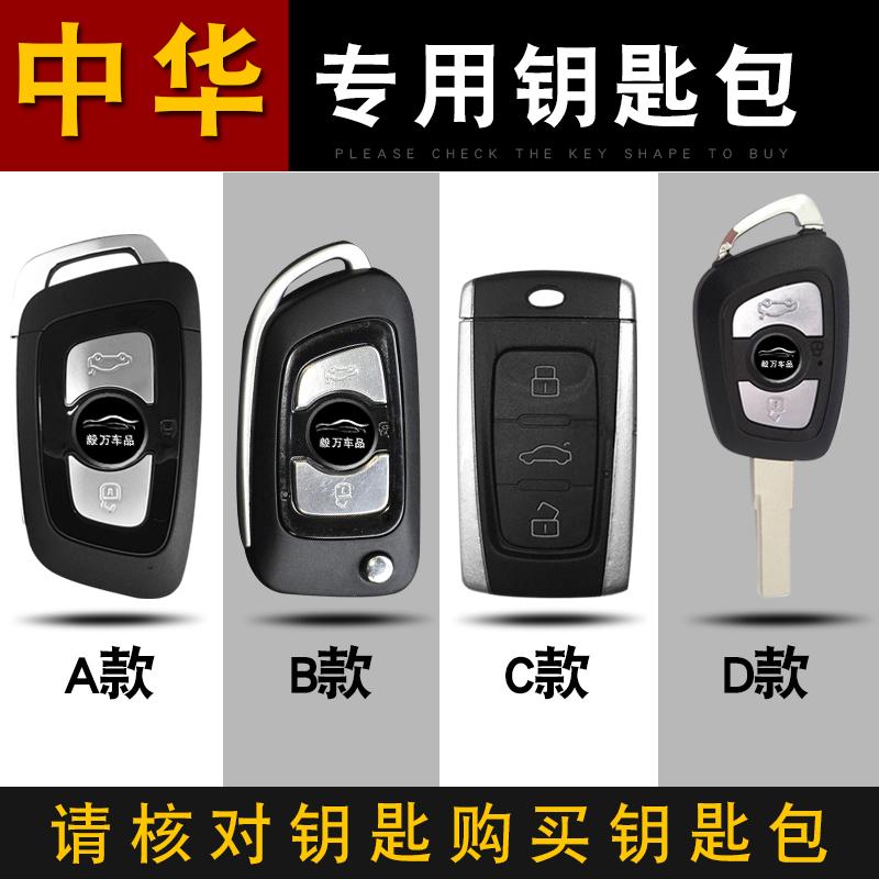 中华v5 v3 v6 v7 h330 h530 h320专用汽车折叠钥匙包壳真皮套男士