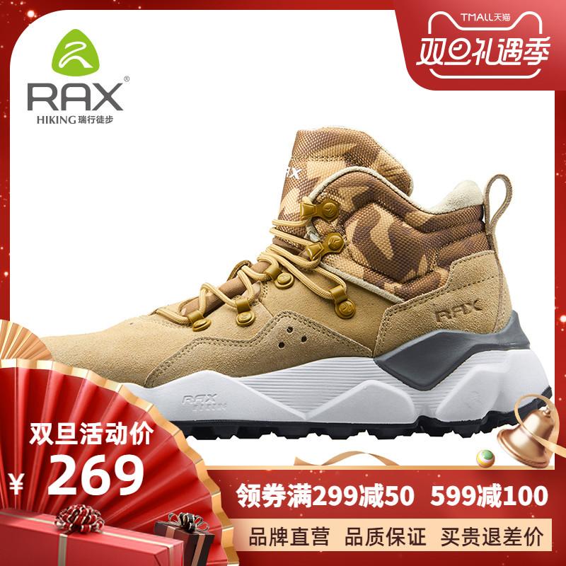RAX高帮登山鞋男女缓震轻便徒步鞋新品防滑户外鞋