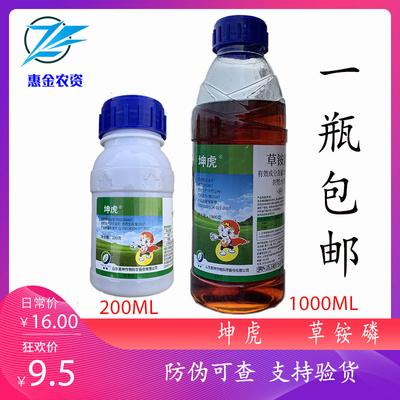 坤虎200克/升草铵膦杂草除草剂