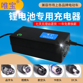 锂电池充电器54.6V48V3A4A5A2A10A滑板车独轮车哈雷电动车改装车图片