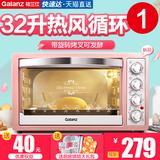 Galanz/格兰仕 K1H电烤箱家用烘焙多功能全自动烤箱小蛋糕大烤箱