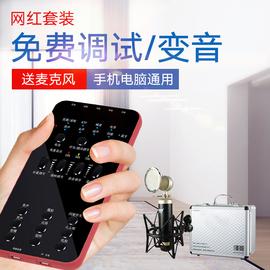 E6手机外置声卡套装全民k歌麦克风主播直播喊麦电脑抖音变声男女图片
