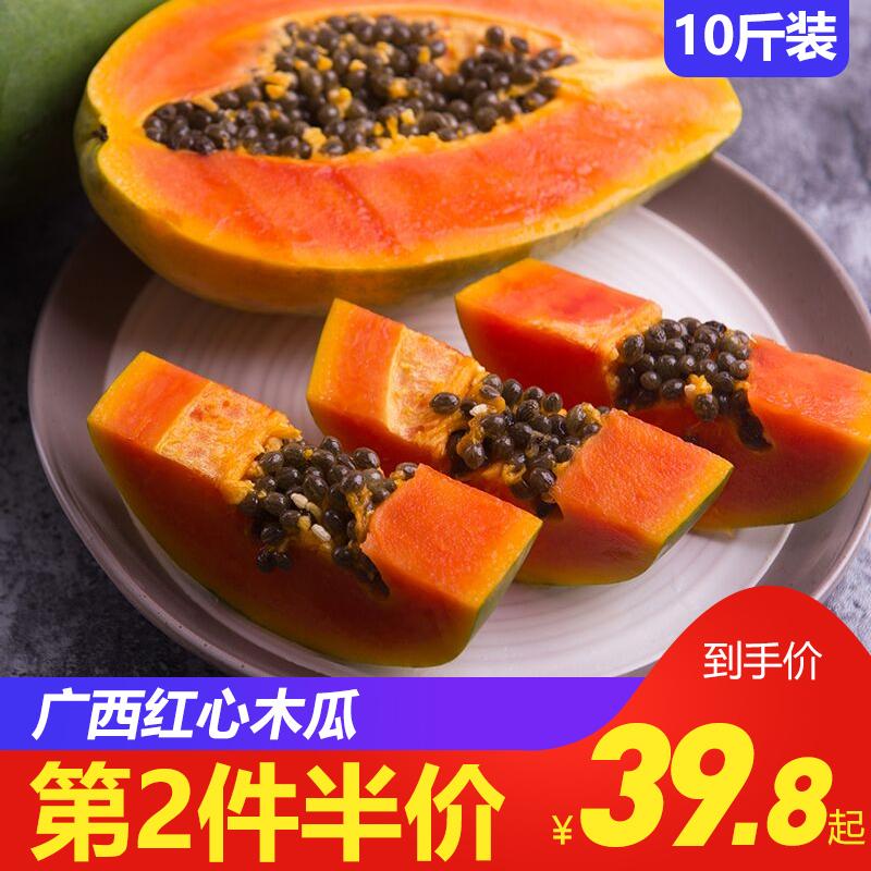 广西特产红心木瓜10斤装产妇下奶新鲜水果现摘现发整箱批发包邮
