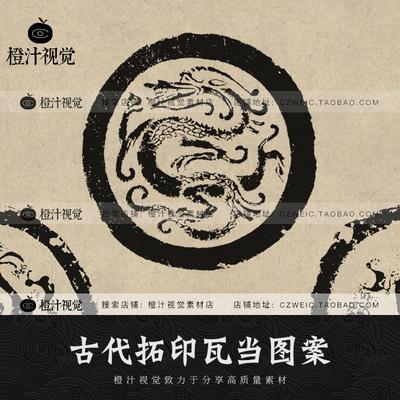 中国古代青龙白虎朱雀玄武拓印瓦当图案古典古风传统拓片矢量素材