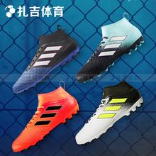 S77062 AG男子短钉人工草足球鞋 ACE S77063 17.3 扎吉体育Adidas