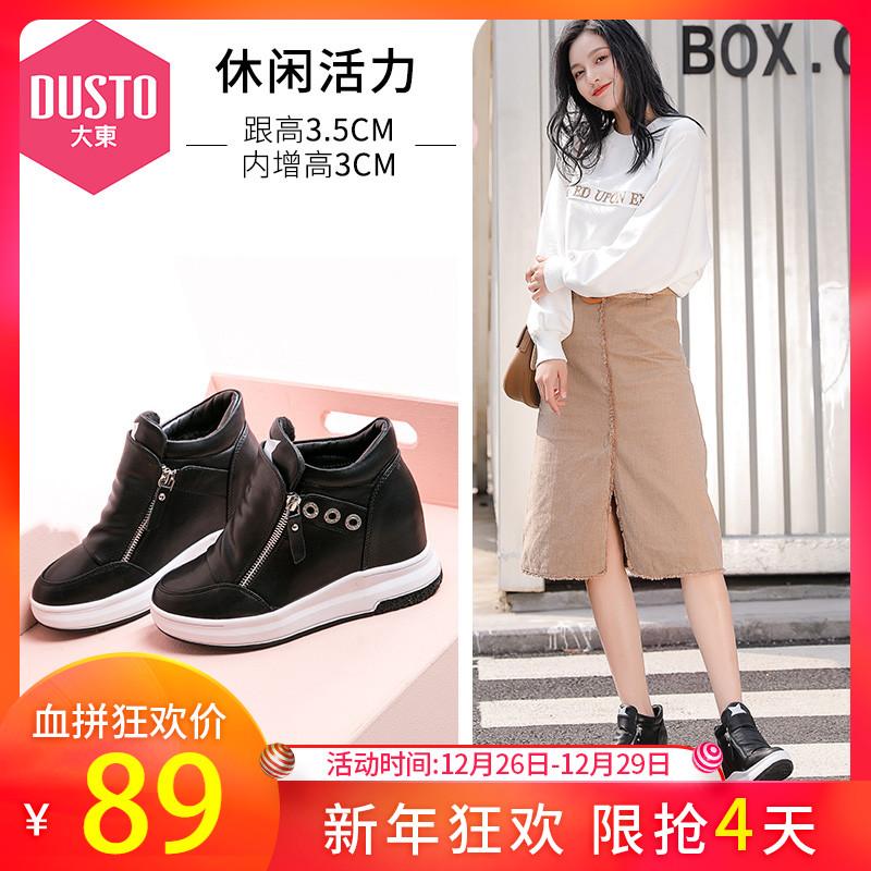 大东运动鞋2018新款休闲平底拉链内增高女鞋水钻加绒时尚个性短靴
