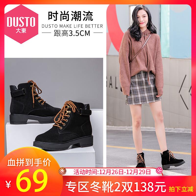 大东马丁短靴2018冬新款韩版中粗跟时尚系带绒面工装靴休闲女鞋