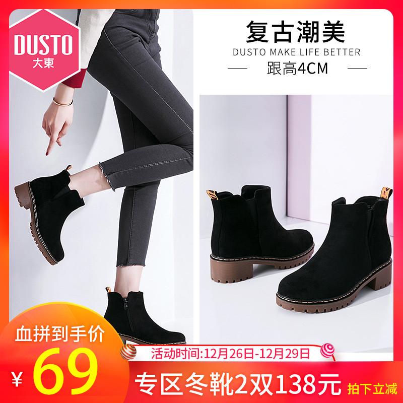 大东官方短靴女2018冬新款欧美中粗跟拉链防滑时尚学生女鞋8D3865