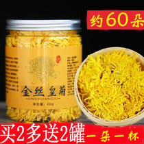黄山贡菊菊花茶罐装黄菊约60朵一朵一杯金丝皇菊买2发4罐