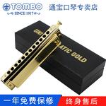 【通宝TOMBO专卖店】日本原装进口12孔48音半音阶口琴 1248SG