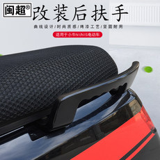 Minultra rear handrail tail fin metal aluminum tailframe non-destructive modification accessories suitable for calf N1/N1S electric vehicles