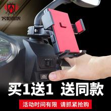 电动车摩托车手机导航支架电瓶车外卖骑手踏板支撑架车载后视镜夹