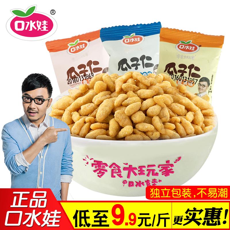 口水娃瓜子仁1000g蟹黄味葵花籽仁小包装休闲零食品袋装散装炒货