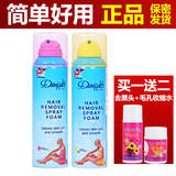 British Dimples Du Bisi hair removal cream to leg hair underarm spray body men and women students are not permanent