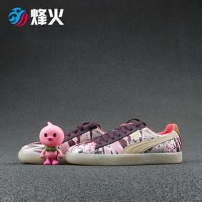 烽火体育 Puma X Naturel Clyde 联名限定板鞋 364454-01