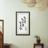 & lt; Eat not fat play not poor love not hurt; Zhu jingyi calligraphy home decoration