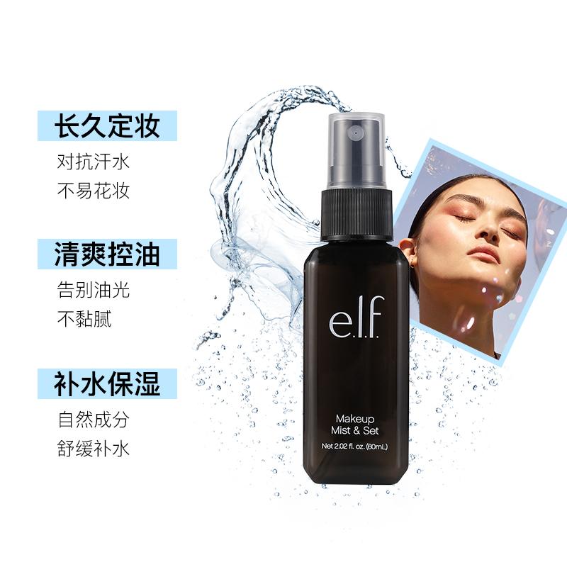 美国elf定妆喷雾干皮持久定妆控油保湿补水脸部防脱妆后化妆水女