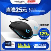 罗技G102 有线RGB宏编程CF英雄联盟LOL绝地求生吃鸡 电竞游戏鼠标