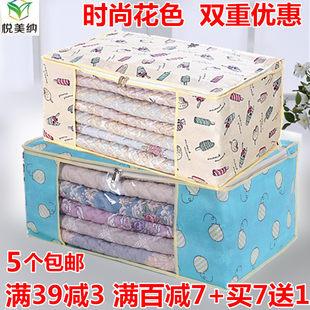 悦美纳加厚无纺布装棉被子衣服物整理收纳袋大号搬家用打包收纳箱