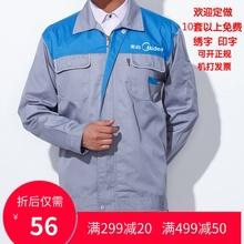 工服装 上衣售后安装 空调专卖店售后维修安装 春秋长袖