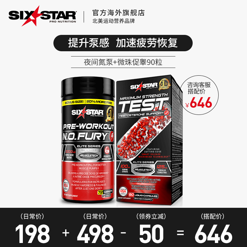 Sixstar肌肉科技夜间氮泵 健身增肌增力精氨酸补剂爆发耐力进口
