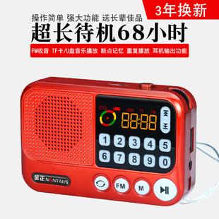 金正S99迷你音响便携插卡U盘收音机老人晨练外放小音箱mp3播放器