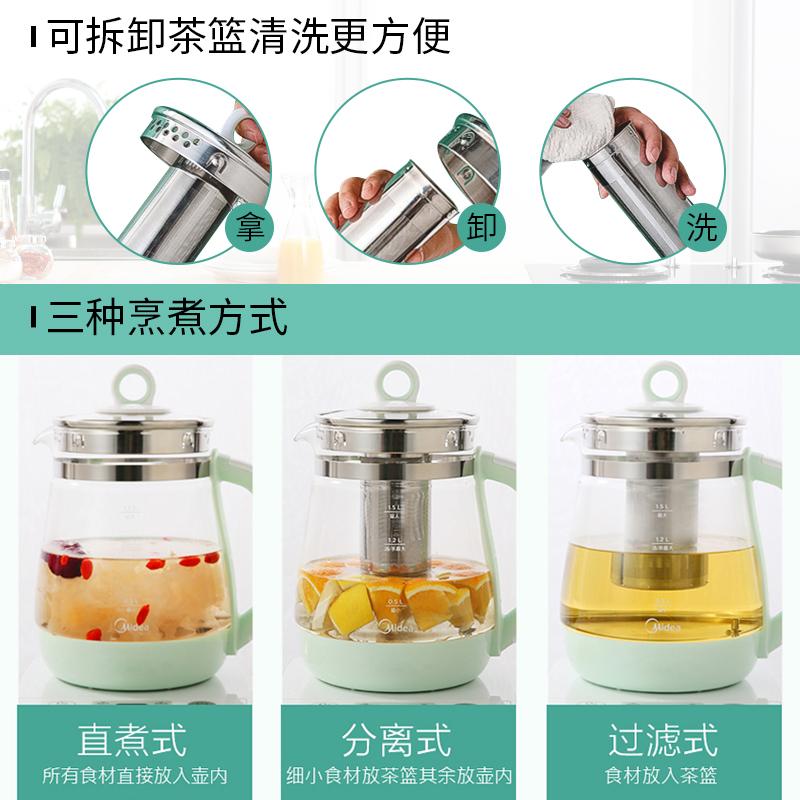美的养生壶家用多功能全自动煮茶壶办公室小型煮花茶器玻璃电水壶