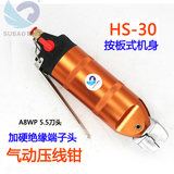 Speed Leopard HS-30 Pressure Pneumatic Clamp Bare Terminals Insulated Terminals Clamp AW8P5.5 Knife Head