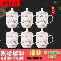 陶瓷杯子带盖茶杯水杯办公杯 套装家用景德镇瓷器定制会议室泡茶